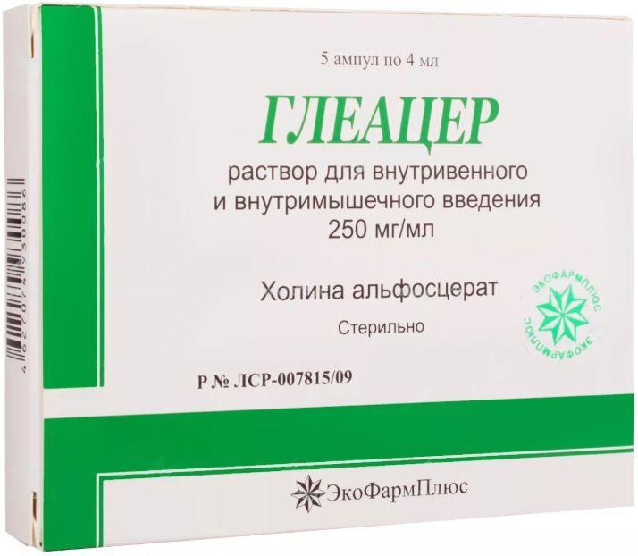 Глеацер, 250 мг/мл, раствор для внутривенного и внутримышечного введения, 4 мл, 5 шт. — купить в Волгограде, инструкция по применению, цены в аптеках, отзывы и аналоги. Производитель ЭкоФармПлюс